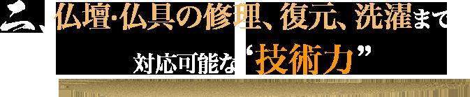 """仏壇·仏具の修理、復元、洗濯まで対応可能な""""技術力"""""""